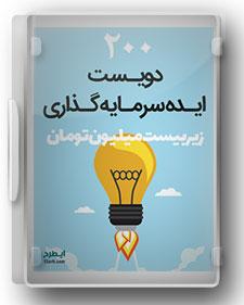 کتاب معرفی ۲۰۰ ایده میلیونی با سرمایه گذاری زیر ۲۰ میلیون تومان