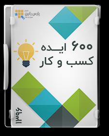 بسته 600 ایده کسب و کار با حداقل سرمایه گذاری