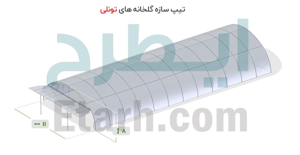 سازه گلخانه تونلی