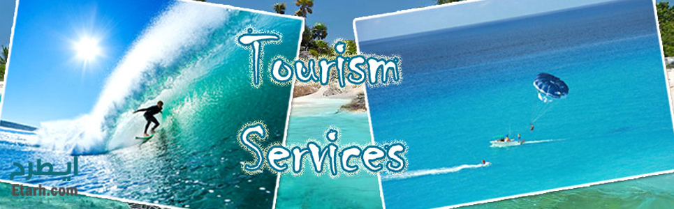 طرح های توجیهی خدماتی و گردشگری