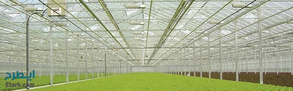 آشنایی با سازه گلخانه