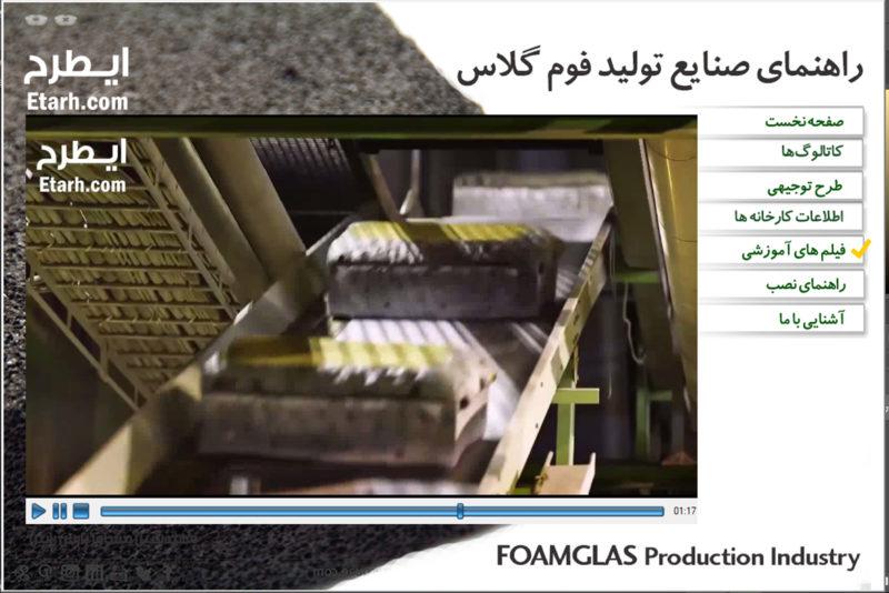 راهنمای صنایع تولید فوم گلاس