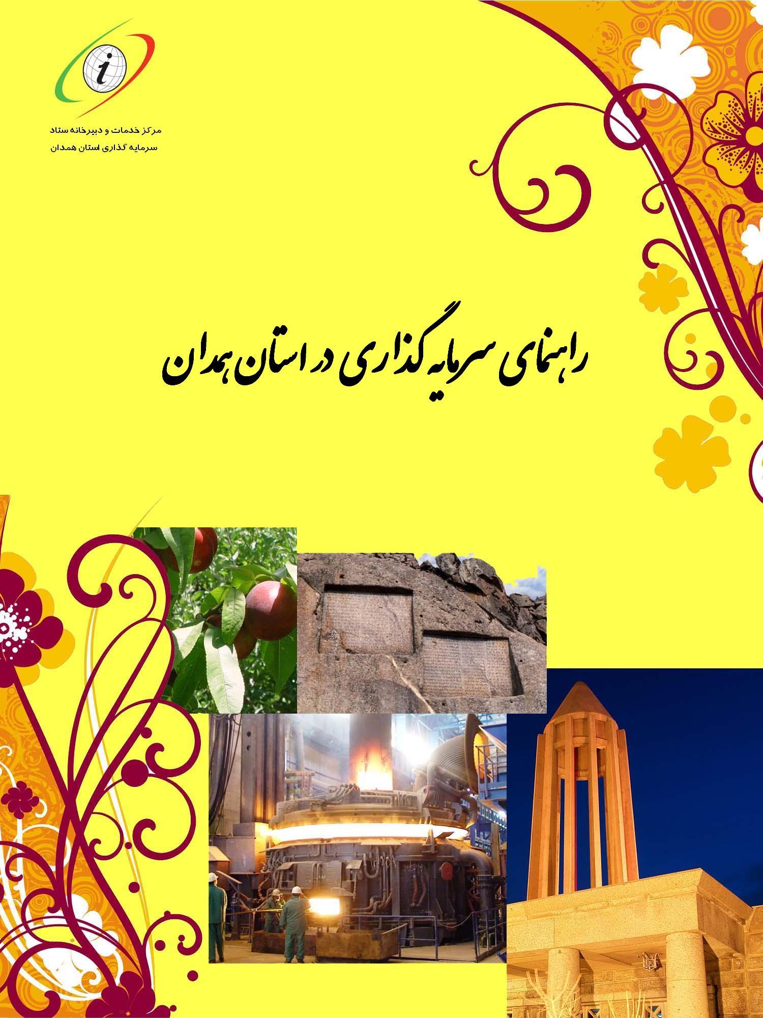 کتاب راهنمای سرمایه گذاری استان همدان