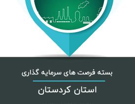 کتاب راهنمای سرمایه گذاری استان کردستان