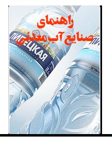 راهنمای صنایع آب معدنی