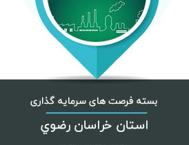کتاب راهنمای سرمایه گذاری استان خراسان رضوی
