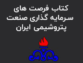 کتاب فرصت های سرمایه گذاری صنعت پتروشیمی ایران