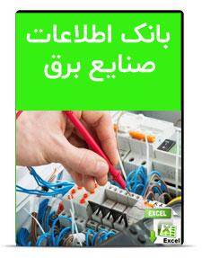 بانک اطلاعات صنعتی گروه صنایع برق
