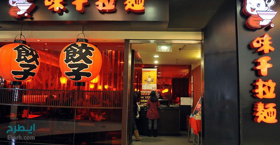 راه اندازی رستوران چینی