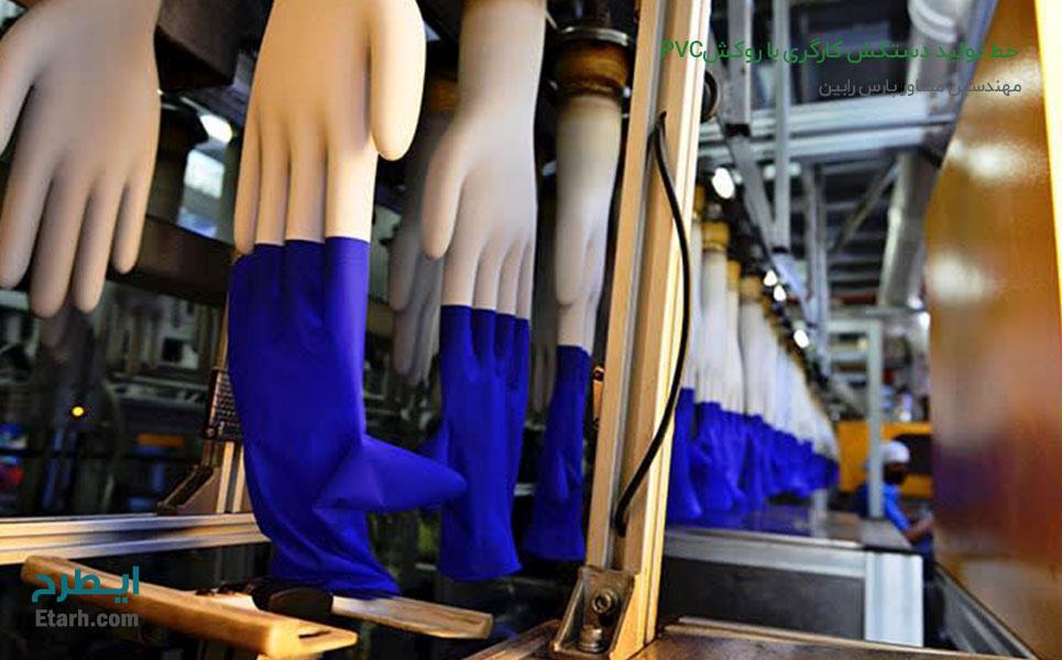 PVC-خط-تولید-دستکش-کارگری1