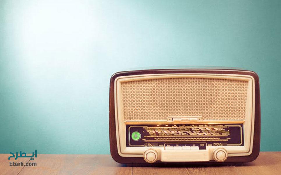 طرح تولید رادیو (1)