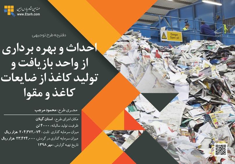 پروژه بازیافت و تولید کاغذ از ضایعات کاغذ و مقوا