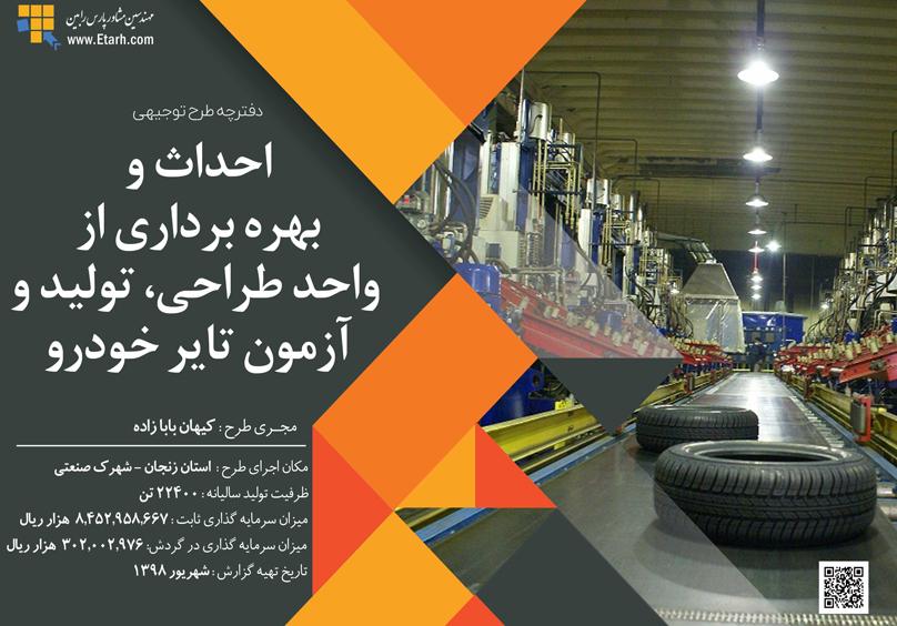 پروژه طراحی، تولید و آزمون تایر خودرو