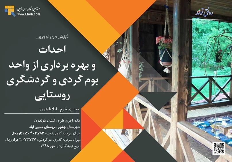پروژه مجتمع بوم گردی و گردشگری روستایی