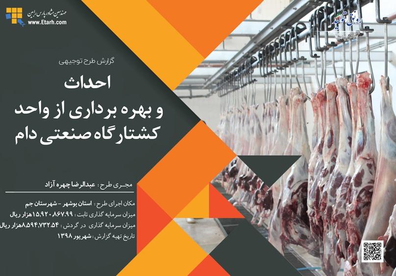 پروژه کشتارگاه صنعتی دام کارفرما : عبدالرضا چهره آزاد