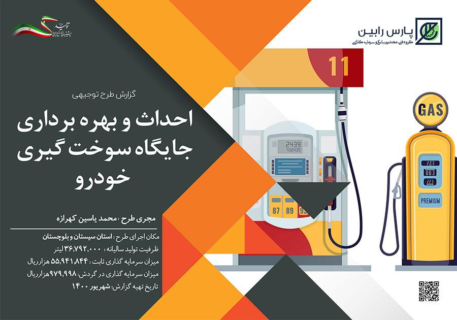 جایگاه سوخت کهرزاده