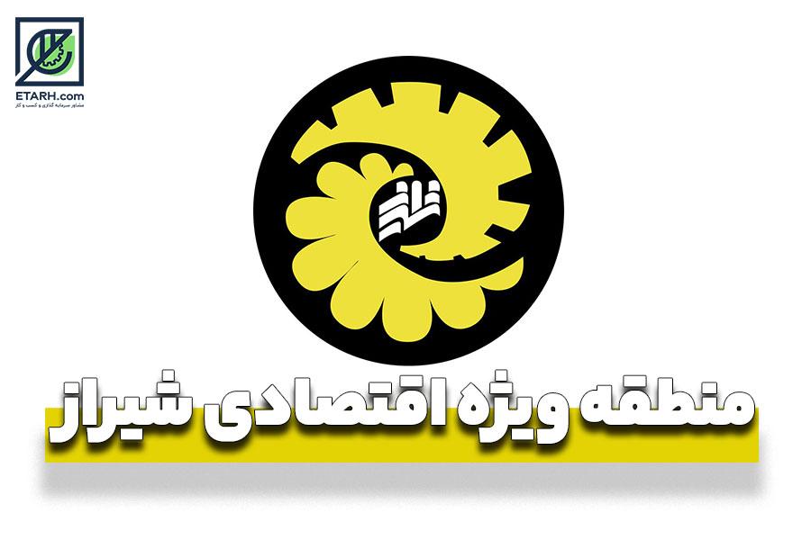 منطقه ویژه شیراز