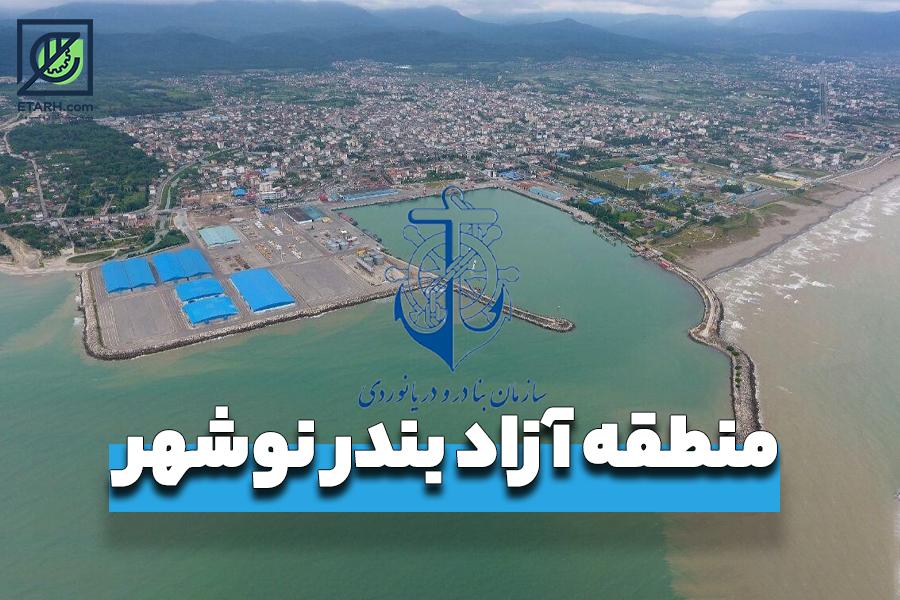 معرفی منطقه آزاد بندر نوشهر